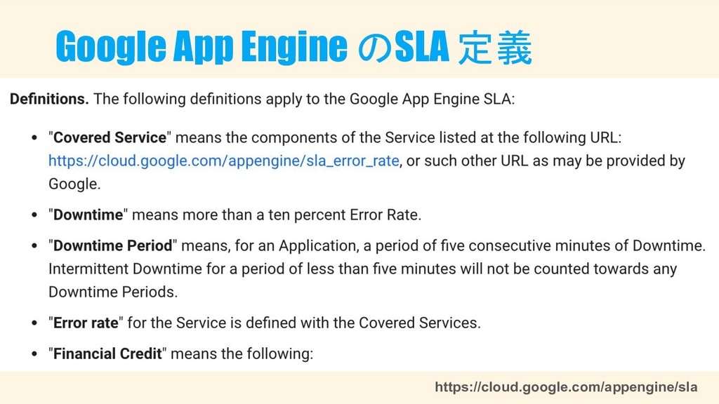 Google App Engine のSLA 定義 https://cloud.google....