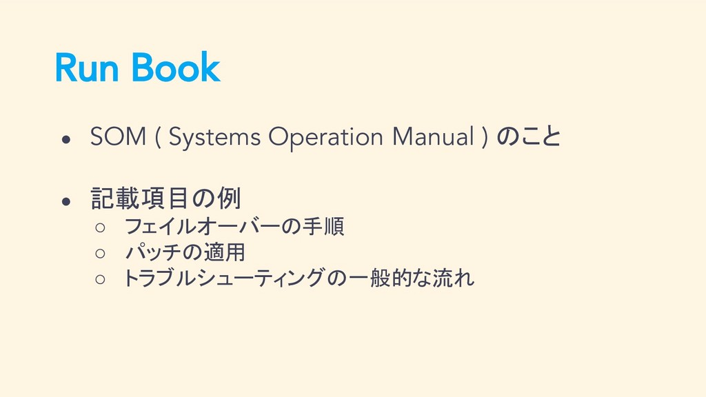 Run Book ● SOM ( Systems Operation Manual ) のこと...