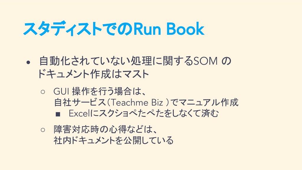 スタディストでのRun Book ● 自動化されていない処理に関するSOM の ドキュメント作...