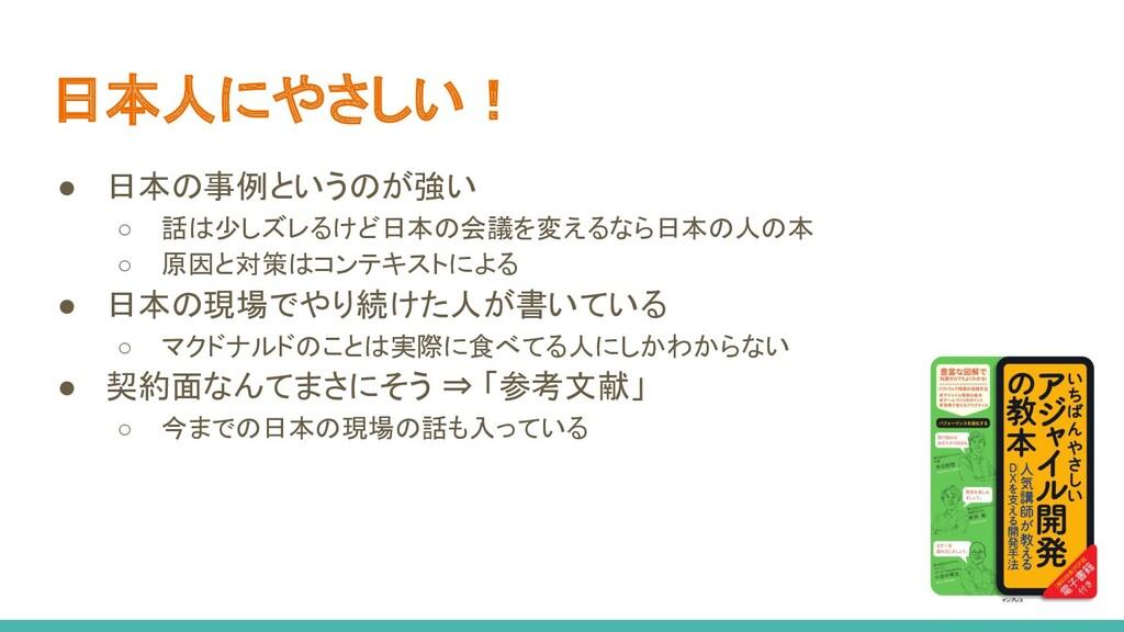 日本人にやさしい! ● 日本の事例というのが強い ○ 話は少しズレるけど日本の会議を変えるなら...