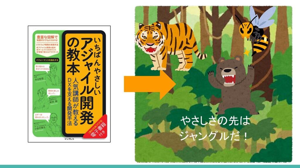 やさしさの先は ジャングルだ!