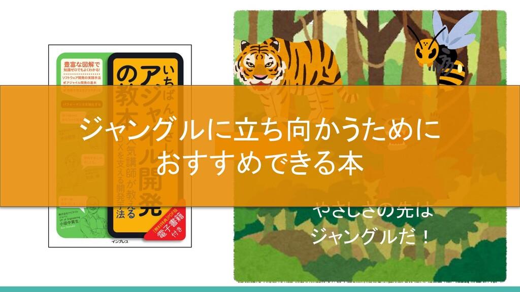 やさしさの先は ジャングルだ! ジャングルに立ち向かうために おすすめできる本