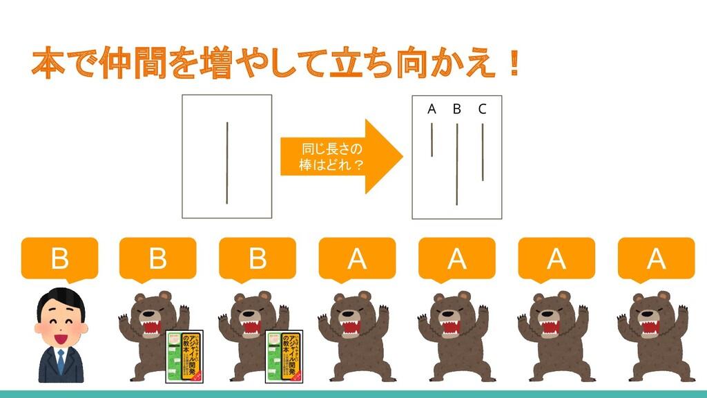 本で仲間を増やして立ち向かえ! B A A A A B B A B C 同じ長さの 棒はどれ?