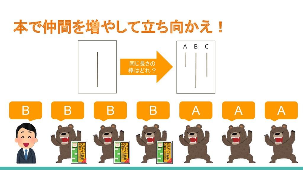 本で仲間を増やして立ち向かえ! B B A A A B B A B C 同じ長さの 棒はどれ?