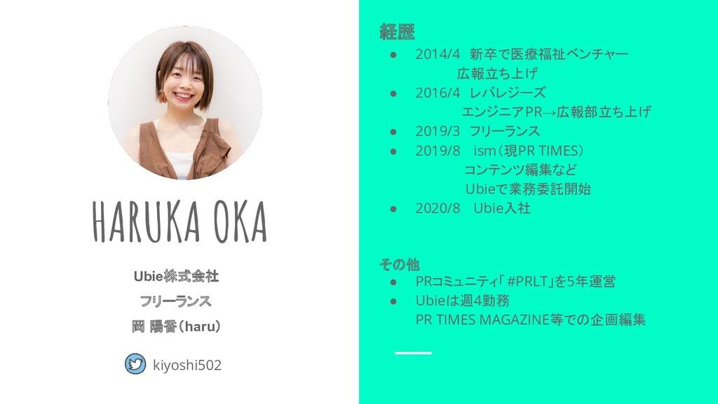 HARUKA OKA Ubie株式会社 フリーランス 岡 陽香(haru) 経歴 ● 2014...