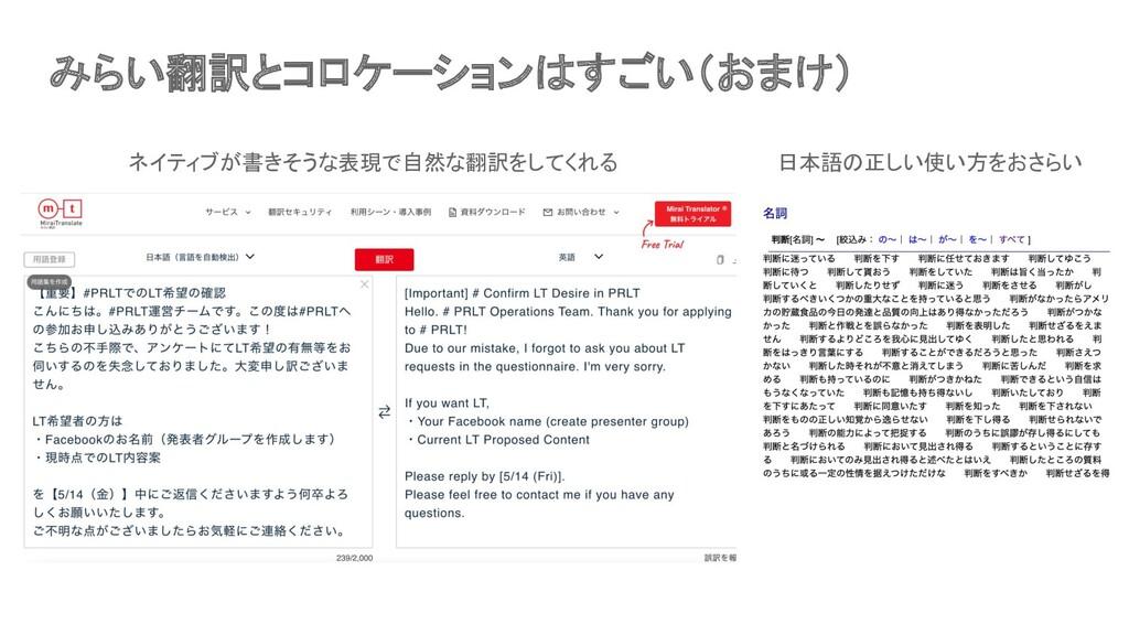 みらい翻訳とコロケーションはすごい(おまけ) ネイティブが書きそうな表現で自然な翻訳をしてくれ...