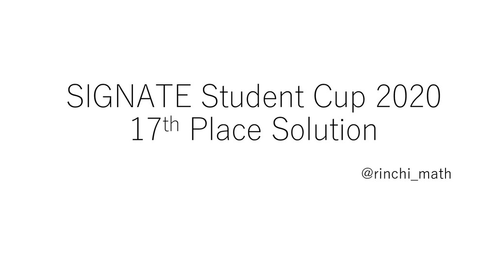 SIGNATE Student Cup 2020 17th Place Solution @r...
