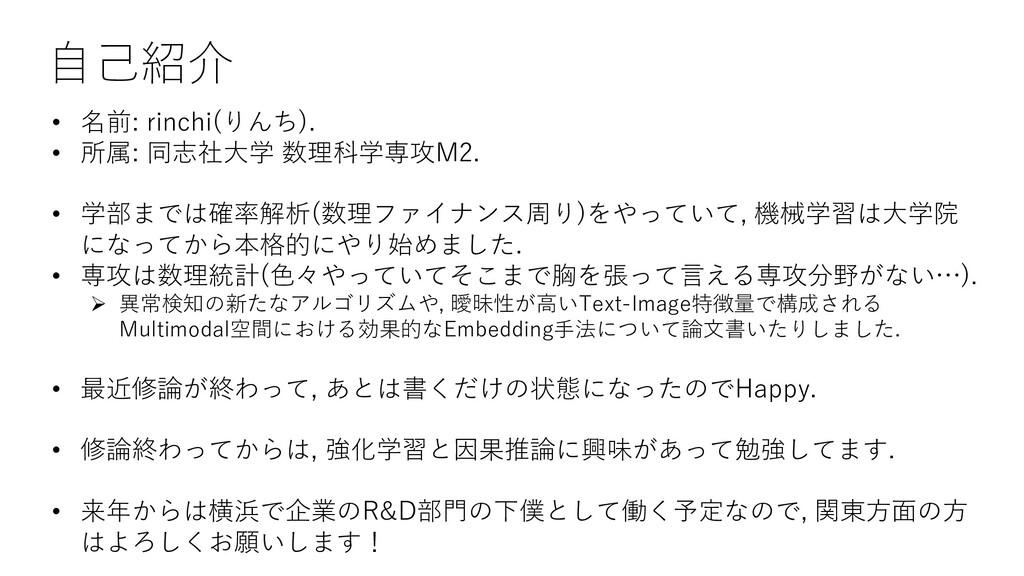 ⾃⼰紹介 • 名前: rinchi(りんち). • 所属: 同志社⼤学 数理科学専攻M2. •...