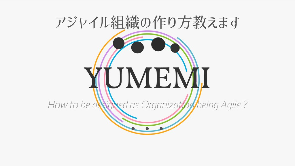YUMEMI How to be designed as Organization being...