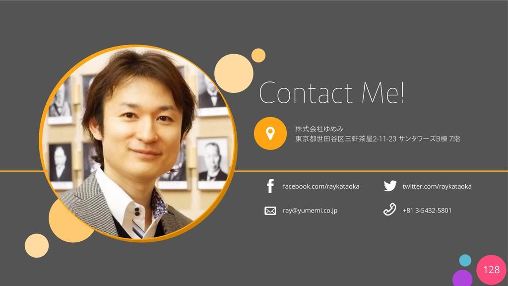Contact Me! 株式会社ゆめみ 東京都世田谷区三軒茶屋2-11-23 サンタワーズB棟...