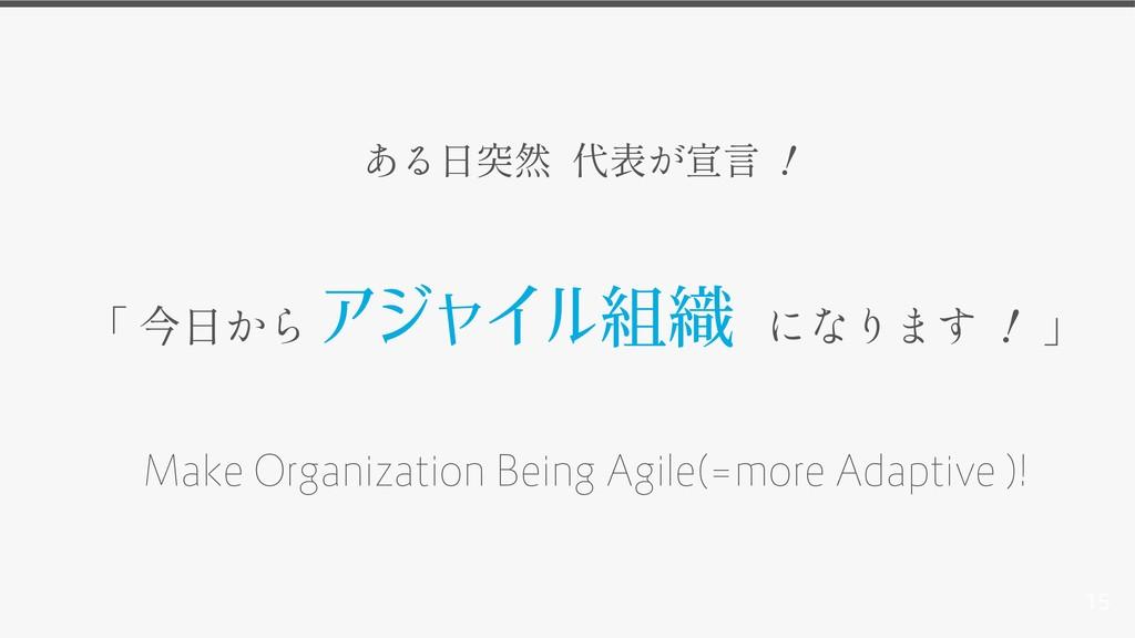 15 アジャイル組織 Make Organization Being Agile(=more ...