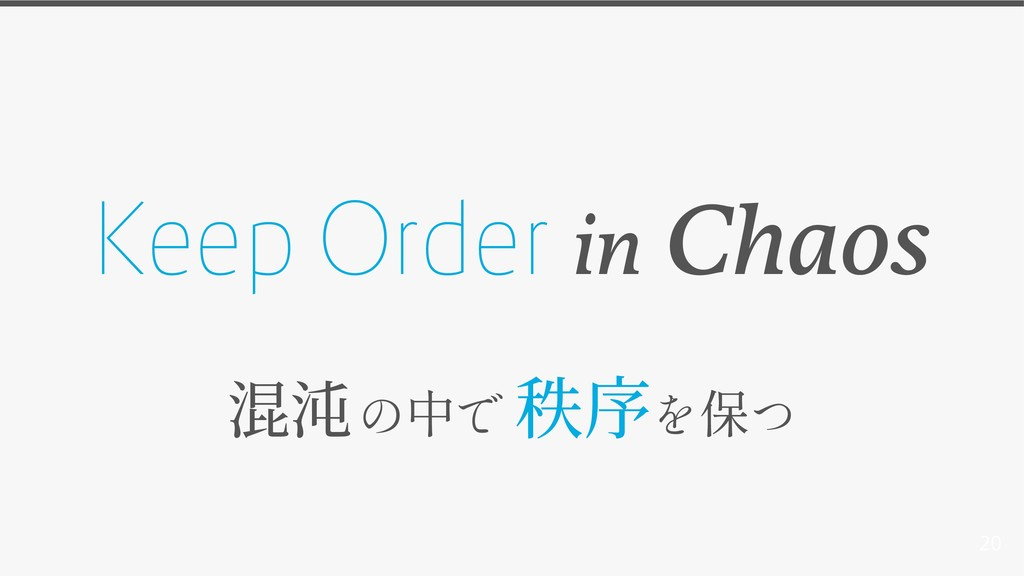 20 Keep Order in Chaos 混沌 秩序