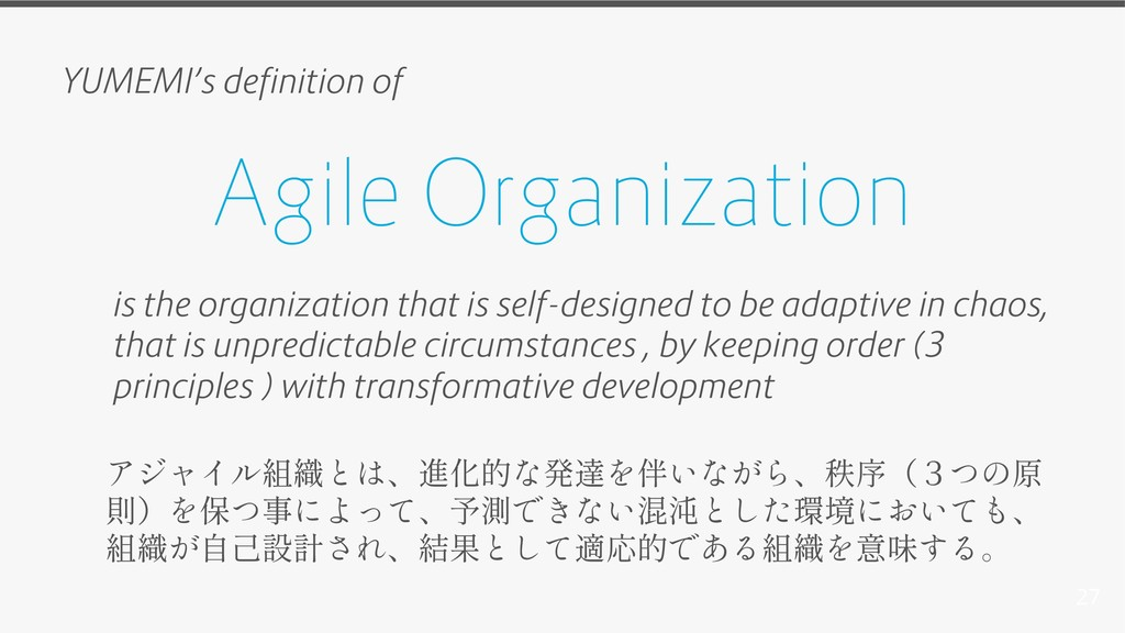27 Agile Organization is the organization that ...