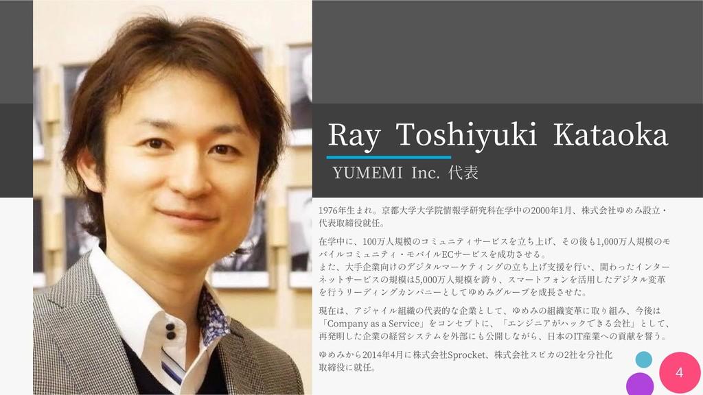 Ray Toshiyuki Kataoka YUMEMI Inc. 1976 2000 1 1...
