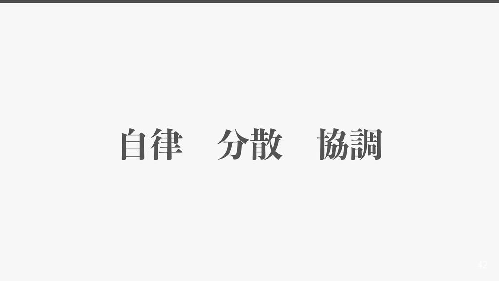 42 ࣗ  ڠௐ