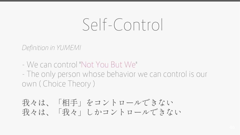 """Definition in YUMEMI - We can control """"Not You ..."""