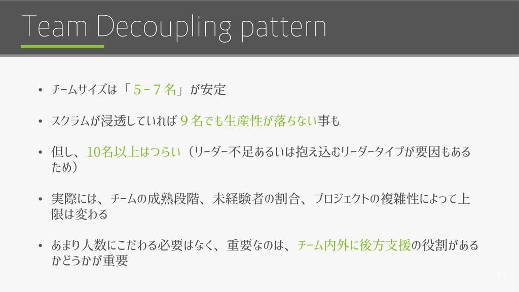 71 Team Decoupling pattern • チームサイズは「5ー7名」が安定 •...