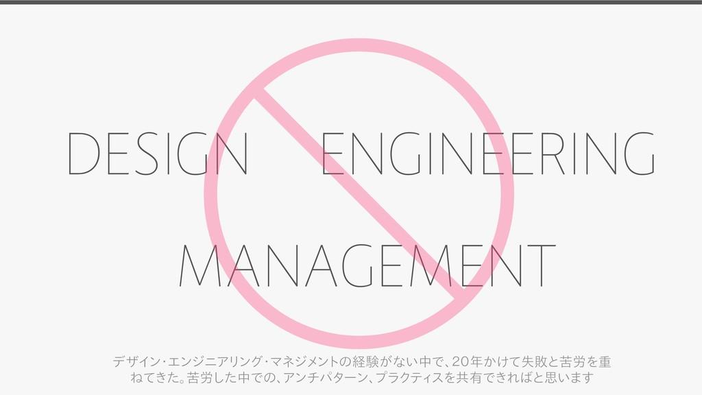 DESIGN ENGINEERING MANAGEMENT デザイン・エンジニアリング・マネジ...