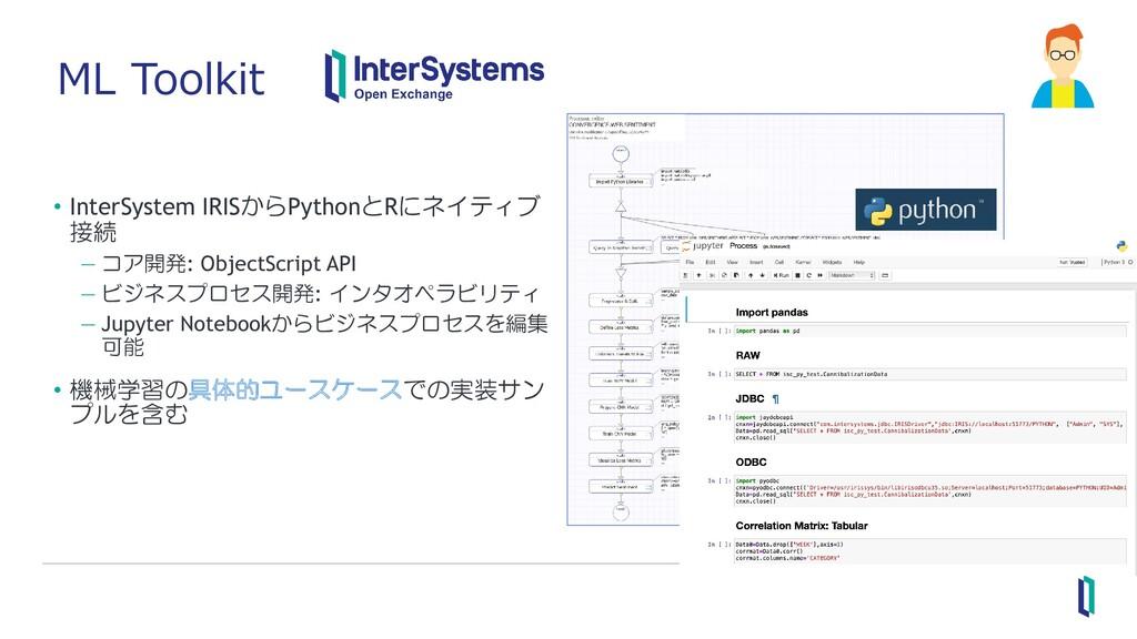 • InterSystem IRISからPythonとRにネイティブ 接続 ― コア開発: O...