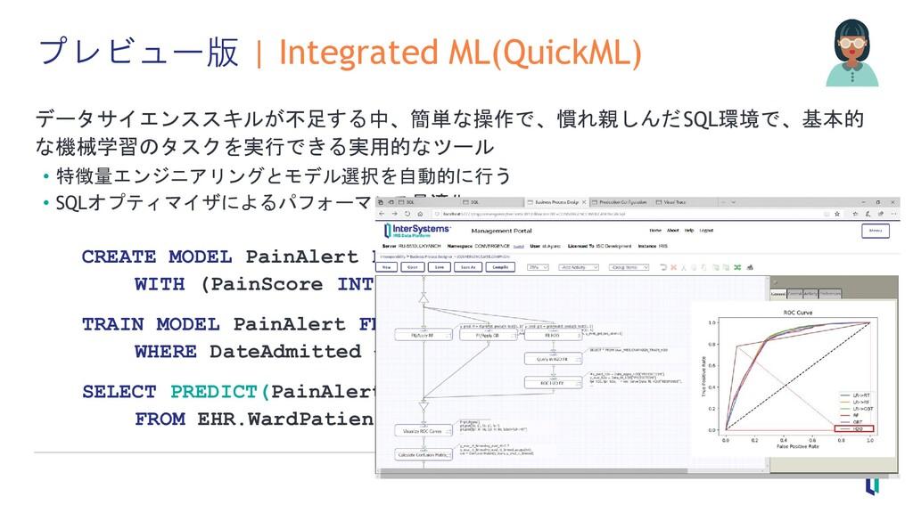 プレビュー版 | Integrated ML(QuickML) データサイエンススキルが不足す...