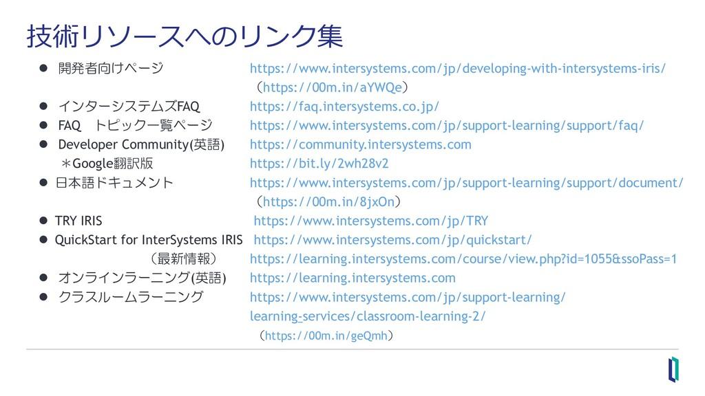 技術リソースへのリンク集  開発者向けページ https://www.intersystem...