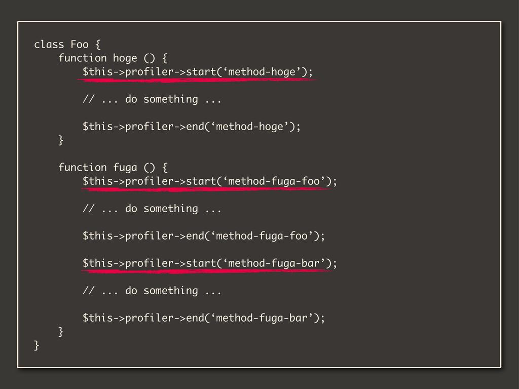 class Foo { function hoge () { $this->profiler-...