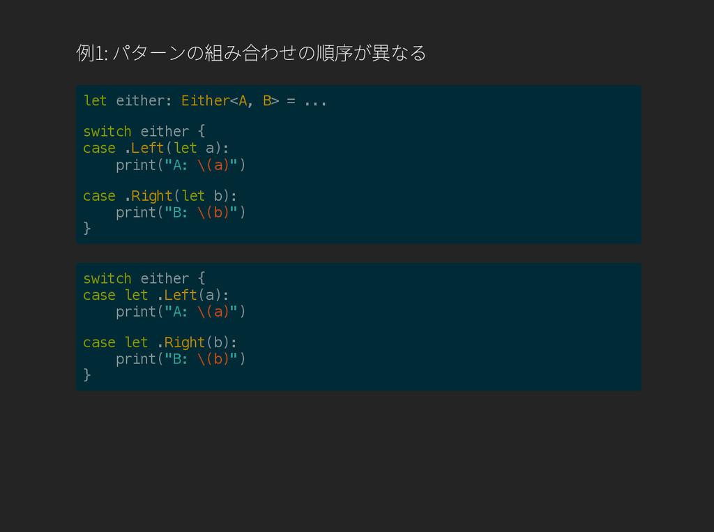 例 1: パターンの組み合わせの順序が異なる l e t e i t h e r : E i ...