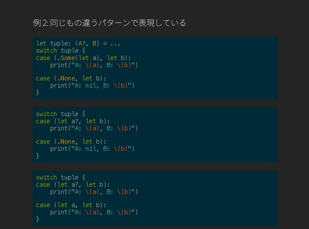 例 2: 同じもの違うパターンで表現している l e t t u p l e : ( A ? ...
