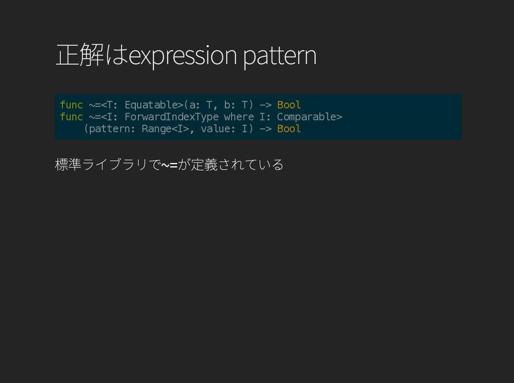 正解は expression pattern f u n c ~ = < T : E q u ...