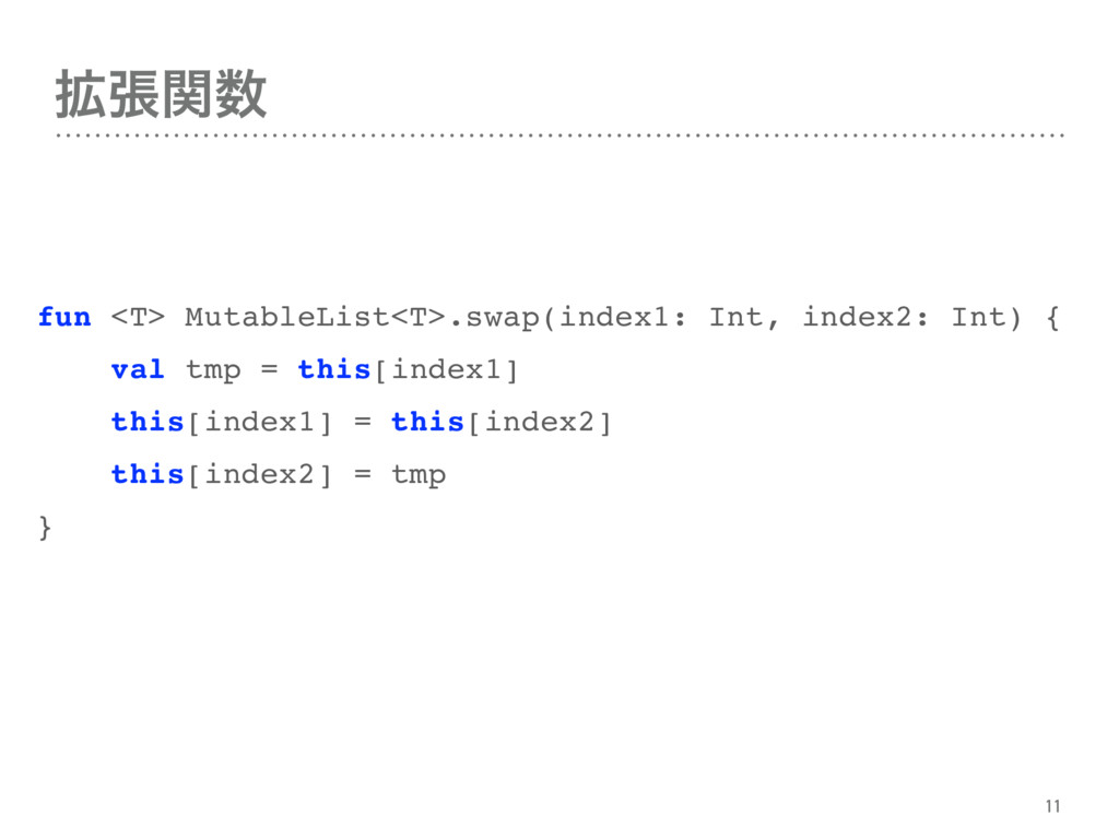 ֦ுؔ fun <T> MutableList<T>.swap(index1: Int, i...