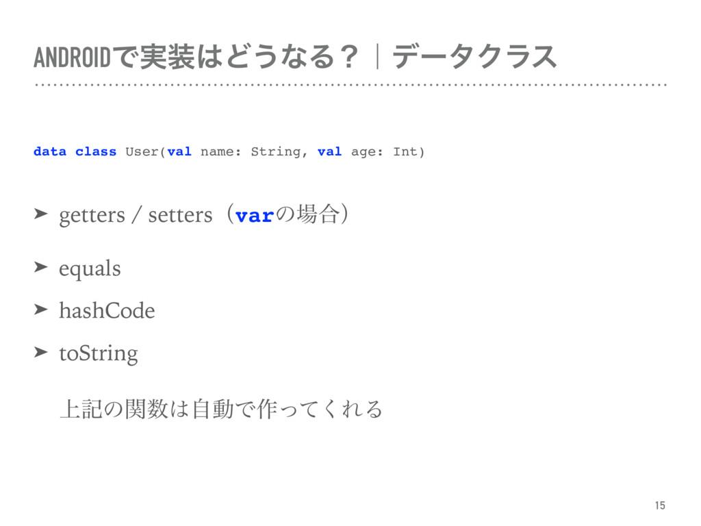 ANDROIDͰ࣮Ͳ͏ͳΔʁʛσʔλΫϥε 15 data class User(val ...