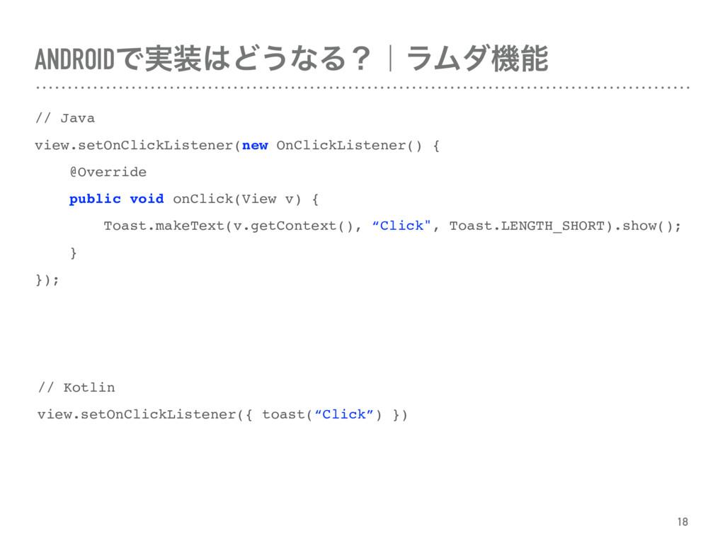 ANDROIDͰ࣮Ͳ͏ͳΔʁʛϥϜμػ 18 // Java view.setOnCli...