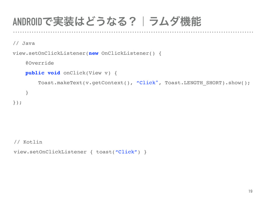 ANDROIDͰ࣮Ͳ͏ͳΔʁʛϥϜμػ 19 // Java view.setOnCli...