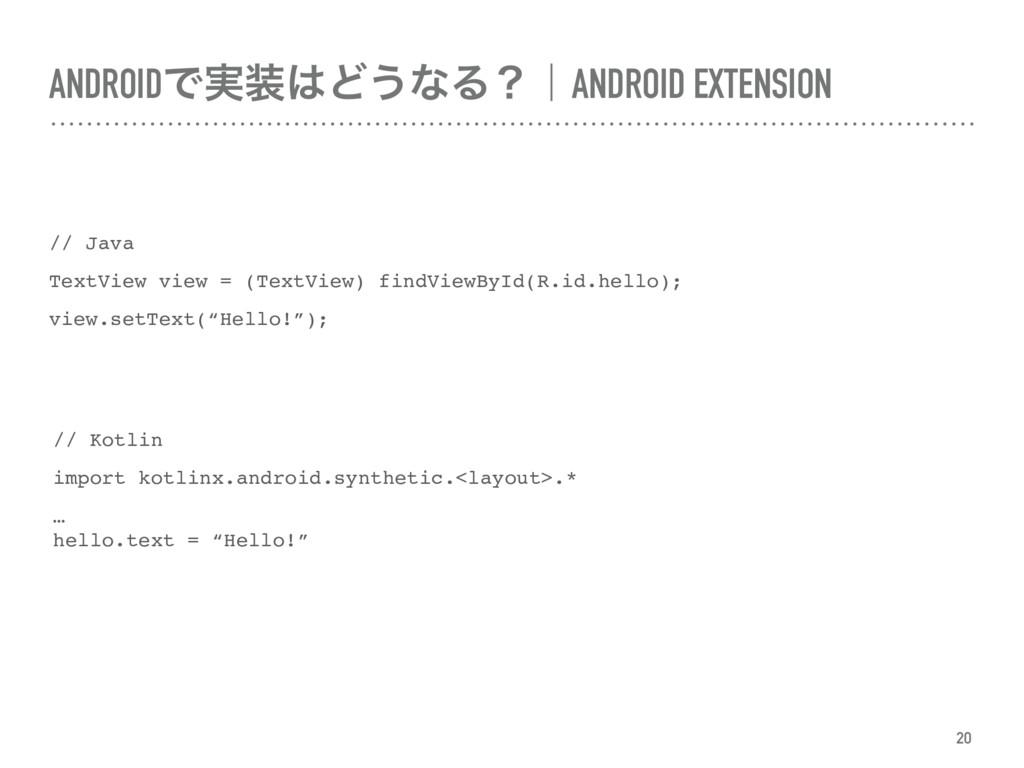 ANDROIDͰ࣮Ͳ͏ͳΔʁʛANDROID EXTENSION 20 // Java T...