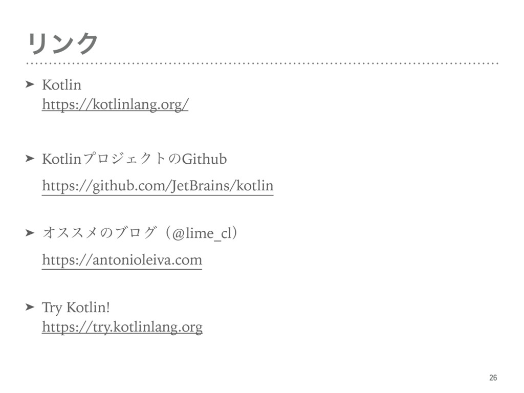 ϦϯΫ ➤ Kotlin https://kotlinlang.org/ ➤ Kotlinϓ...