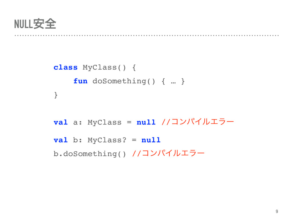 NULL҆શ class MyClass() { fun doSomething() { … ...