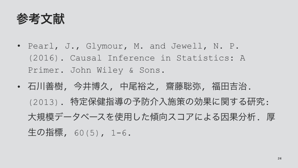 ࢀߟจݙ • Pearl, J., Glymour, M. and Jewell, N. P....