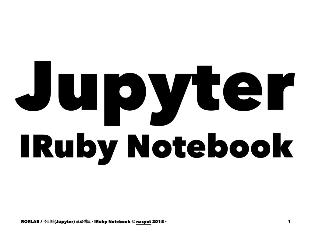 Jupyter IRuby Notebook RORLAB / ೖఠ(Jupyter) ۽...