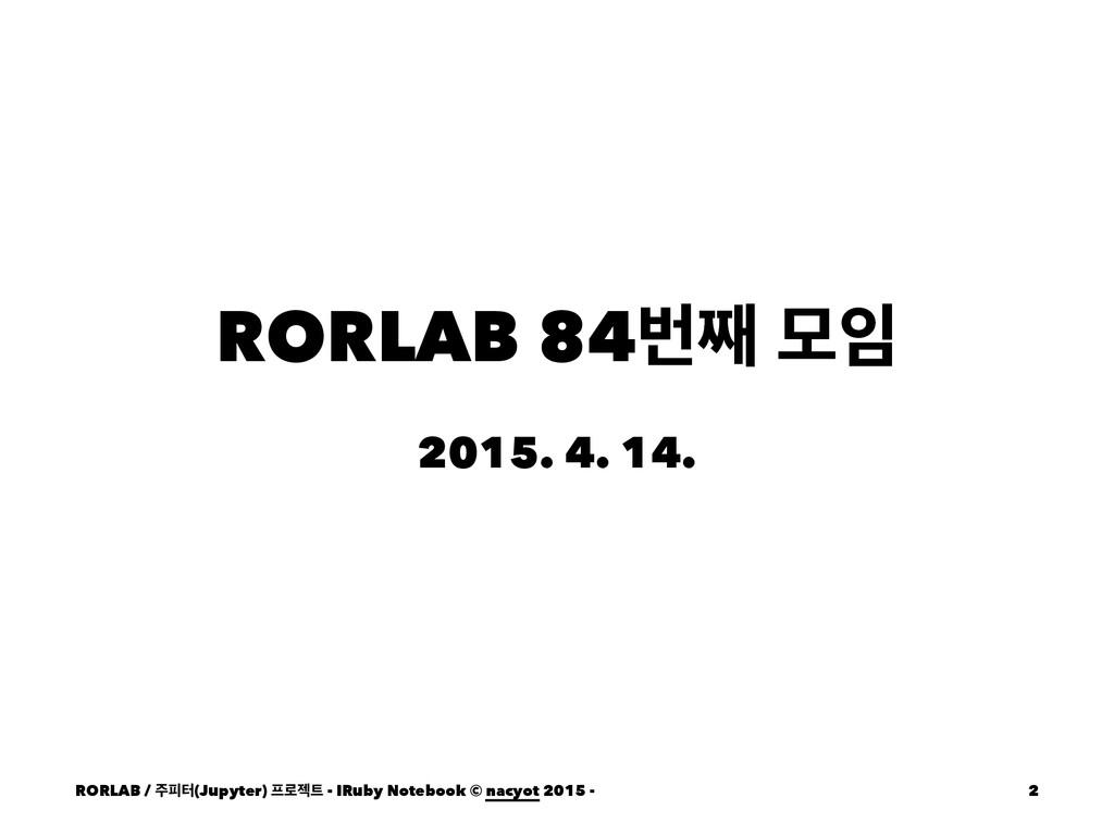 RORLAB 84ߣ૩ ݽ 2015. 4. 14. RORLAB / ೖఠ(Jupyte...