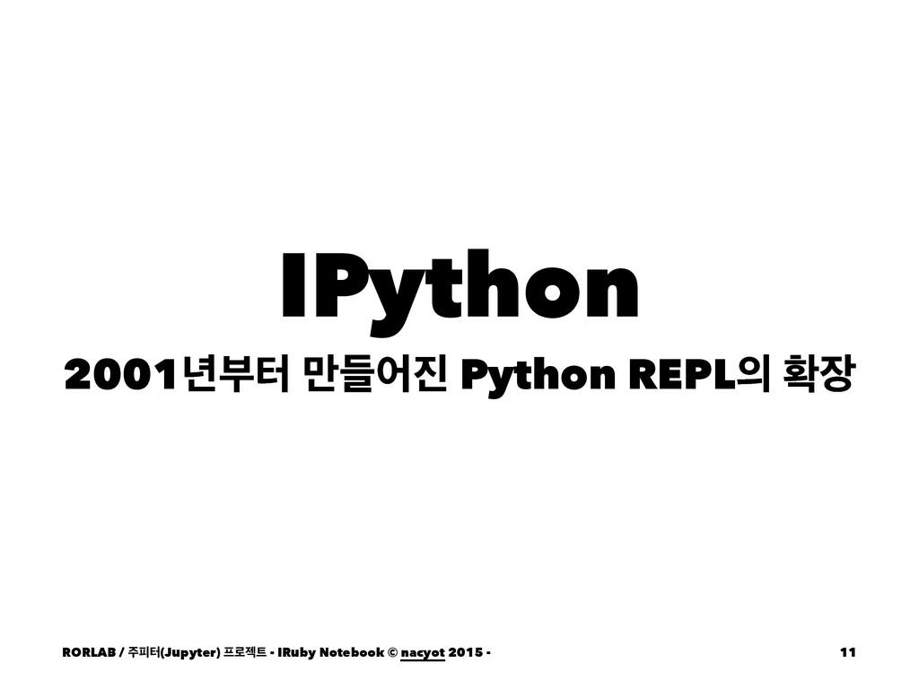 IPython 2001֙ࠗఠ ٜ݅য Python REPL ഛ RORLAB / ...