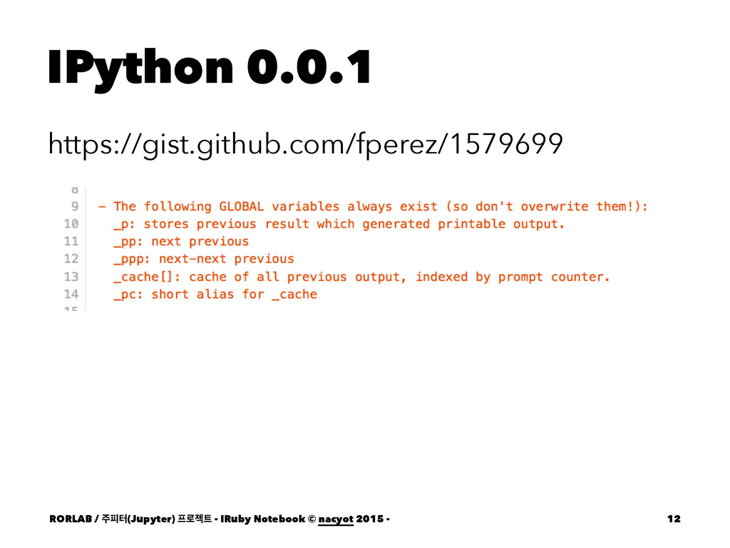 IPython 0.0.1 https://gist.github.com/fperez/15...