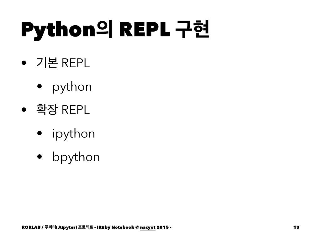 Python REPL ҳഅ • ӝࠄ REPL • python • ഛ REPL • ...