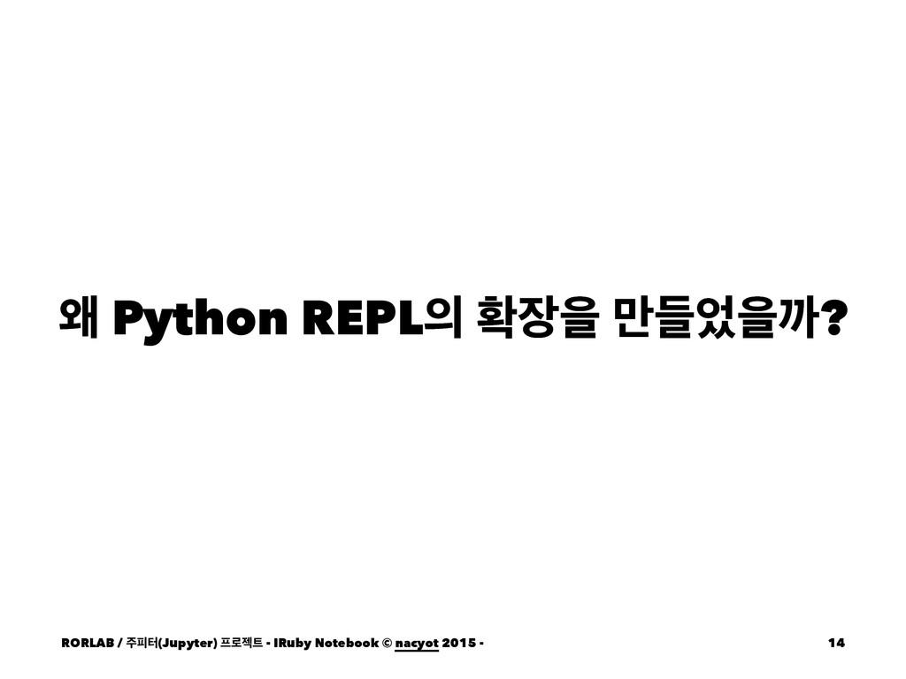 ৵ Python REPL ഛਸ ٜ݅ਸө? RORLAB / ೖఠ(Jupyter)...