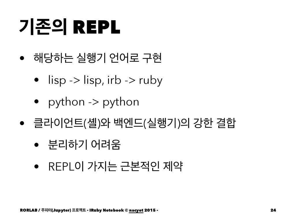 ӝઓ REPL • ೧ೞח प೯ӝ য۽ ҳഅ • lisp -> lisp, irb ...