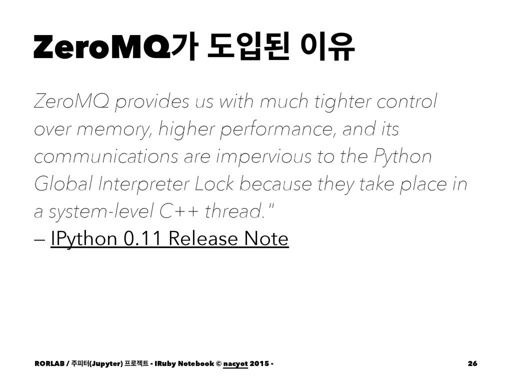 ZeroMQо بੑػ ਬ ZeroMQ provides us with much tig...