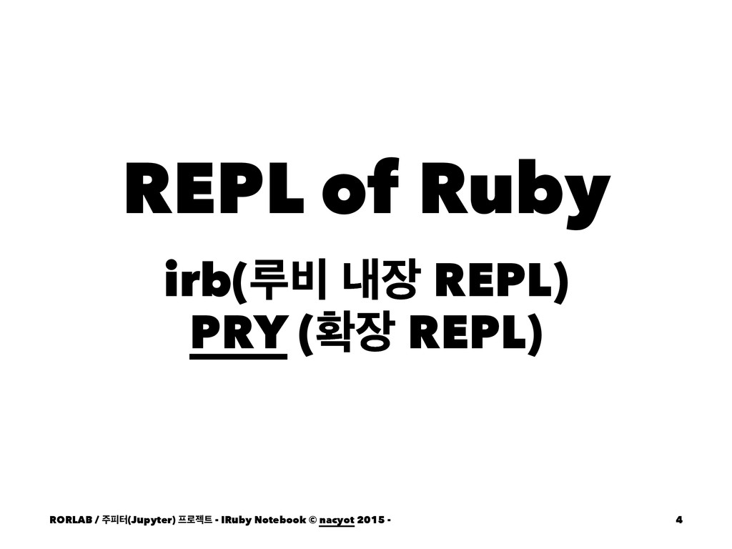 REPL of Ruby irb(ܖ࠺ ղ REPL) PRY (ഛ REPL) RORL...