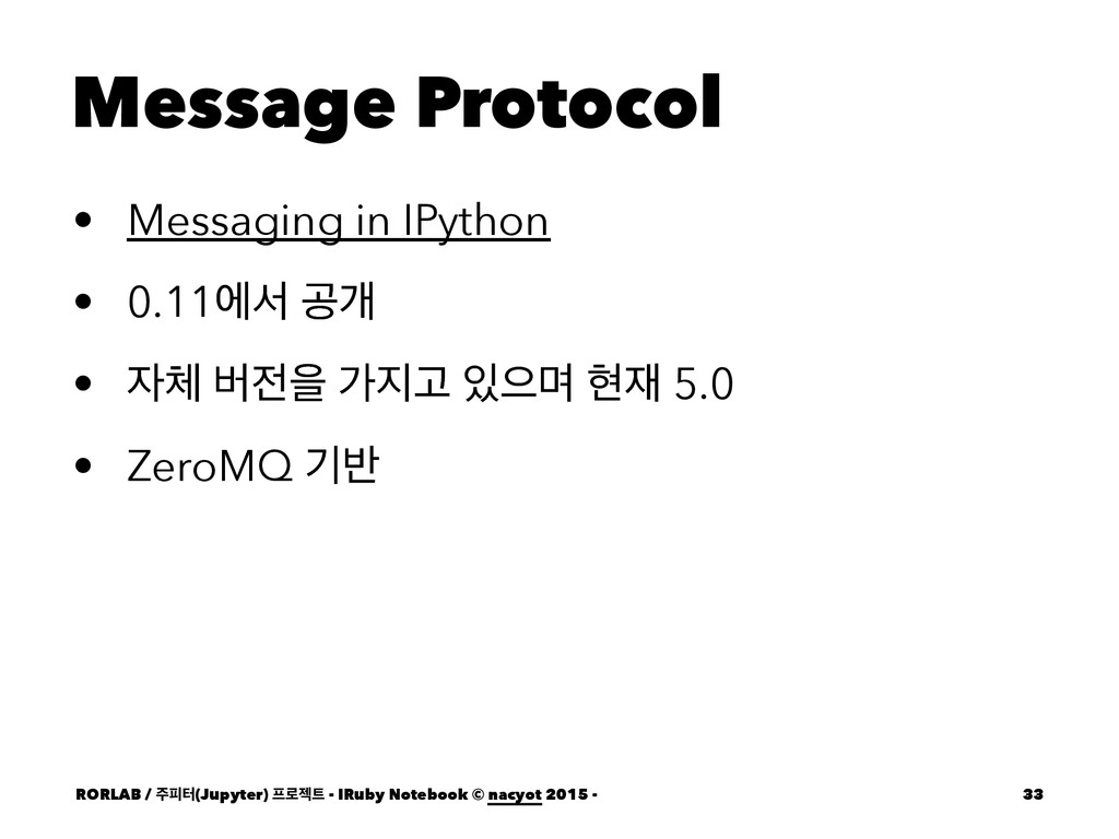 Message Protocol • Messaging in IPython • 0.11ী...