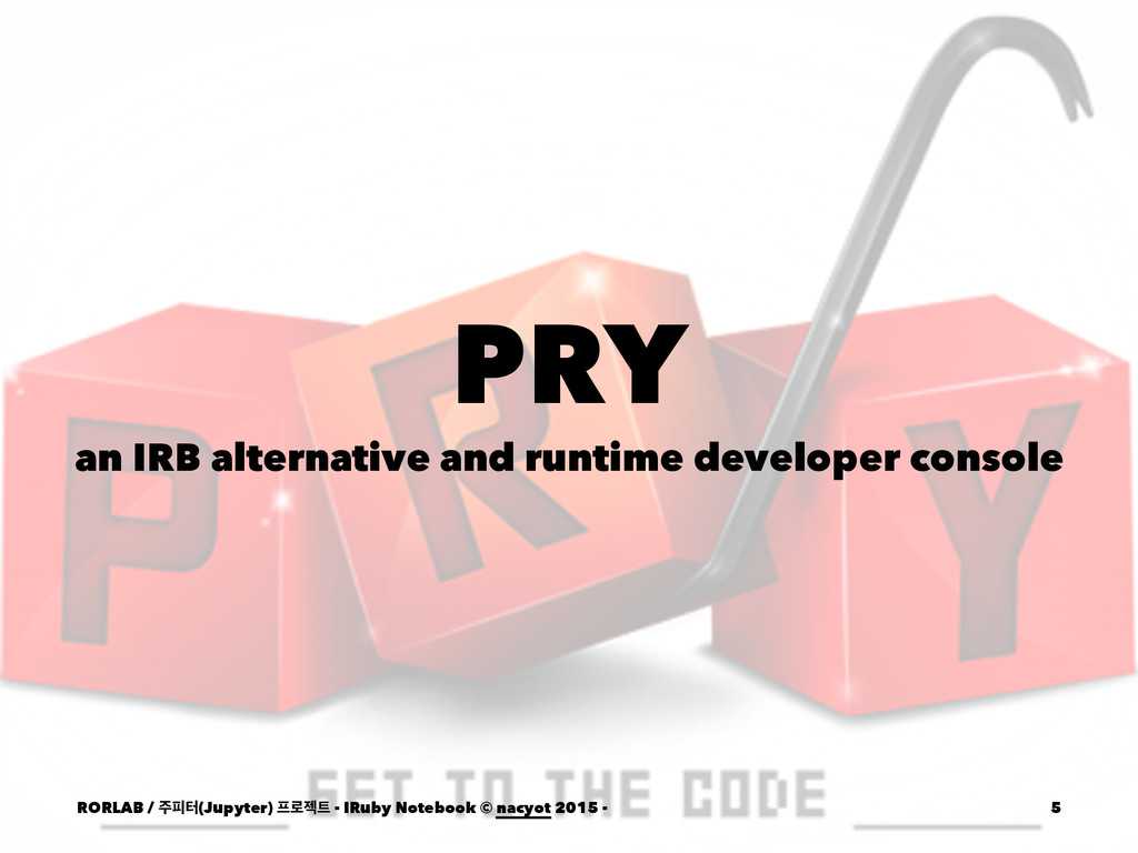 PRY an IRB alternative and runtime developer co...