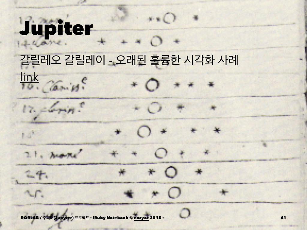 Jupiter тܾۨয় тܾۨ - য়ېػ ഴܯೠ दпച ۹ link RORLAB ...