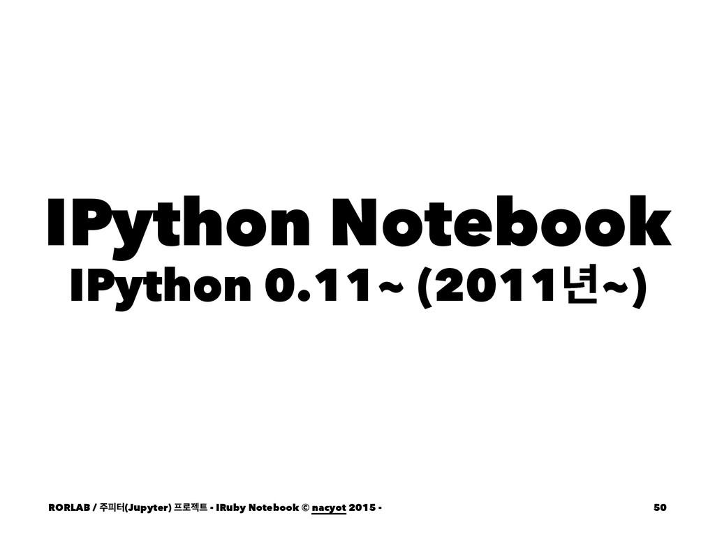 IPython Notebook IPython 0.11~ (2011֙~) RORLAB ...
